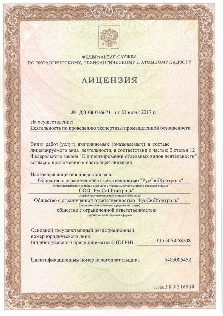 2. Лицензия ЭПБ-1-1
