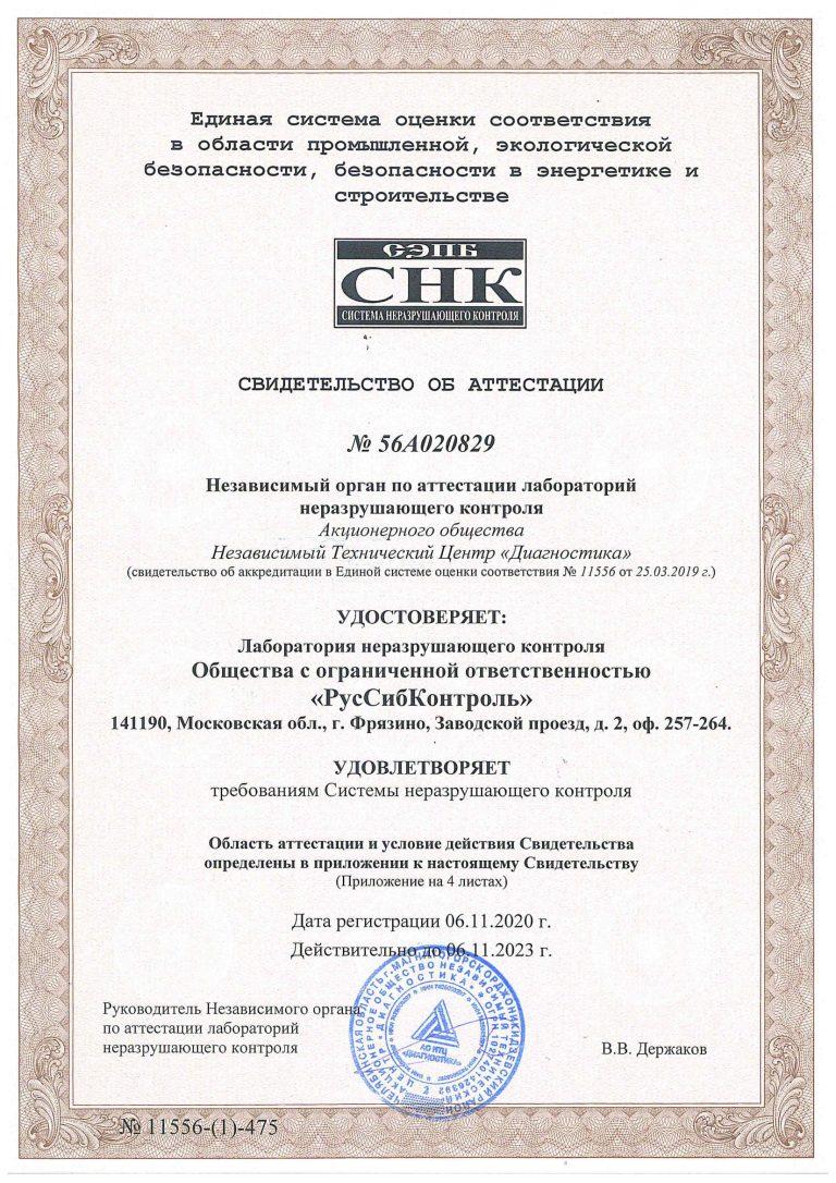 2020_11_09_РСК_аттестация_ЛНК-1