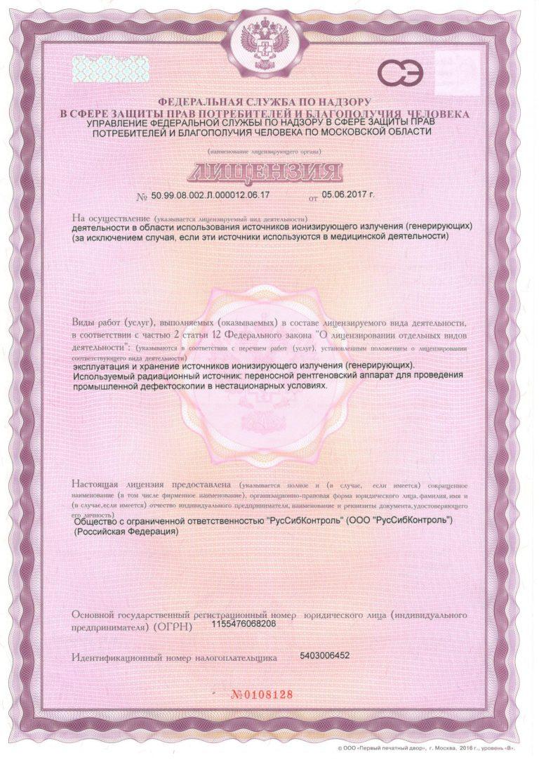 7.1. Лицензия ИИИ-1-1