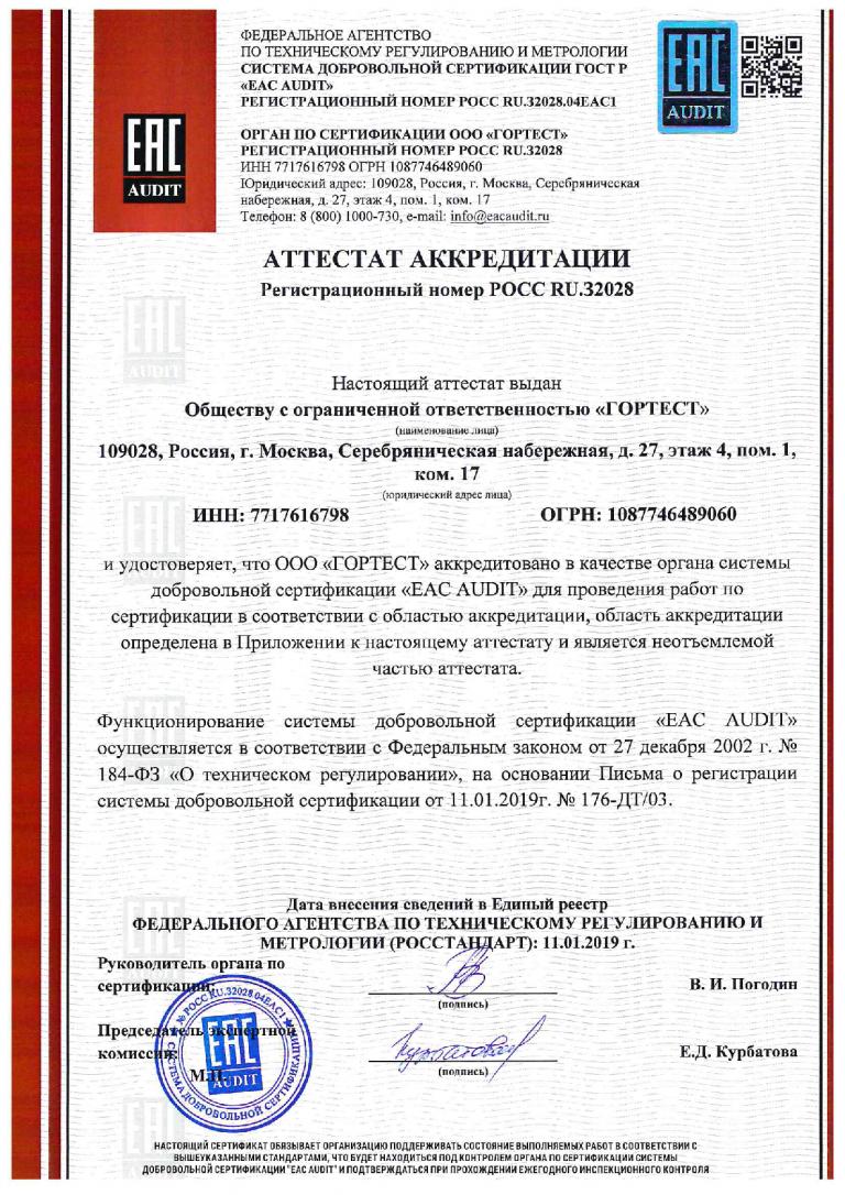 Аттестат СДС ЕАС Audit1