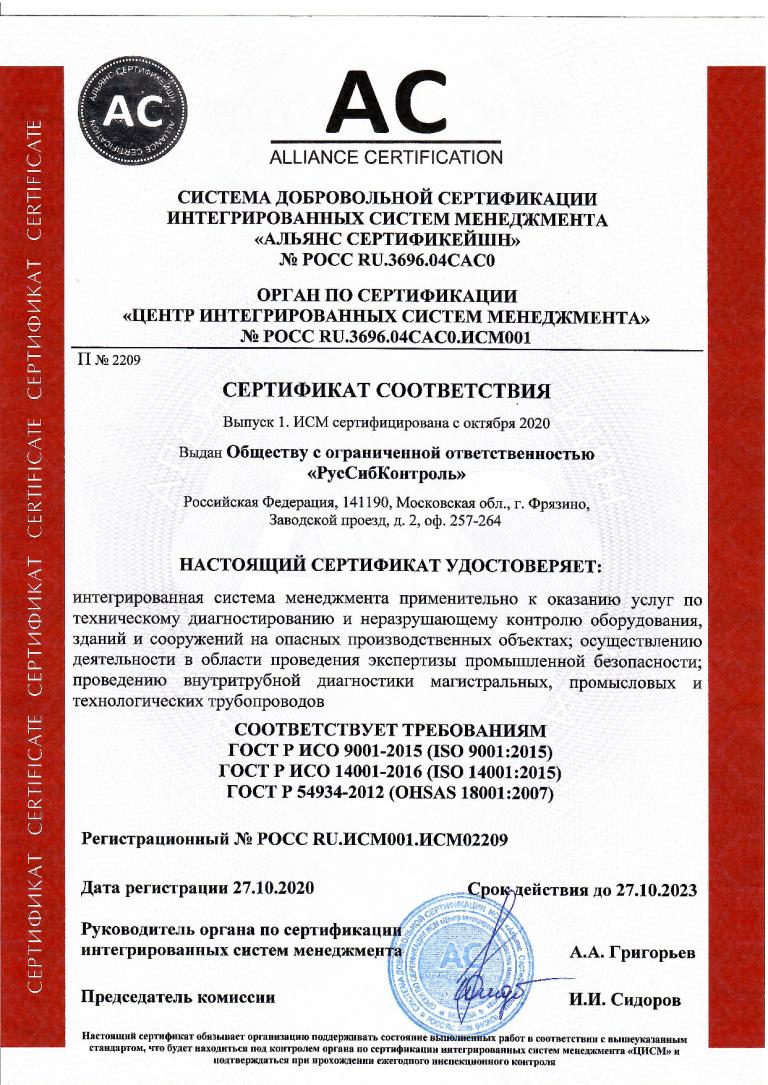 ИСО 9001-2015;ИСО 14001-2016; З 54934-2012