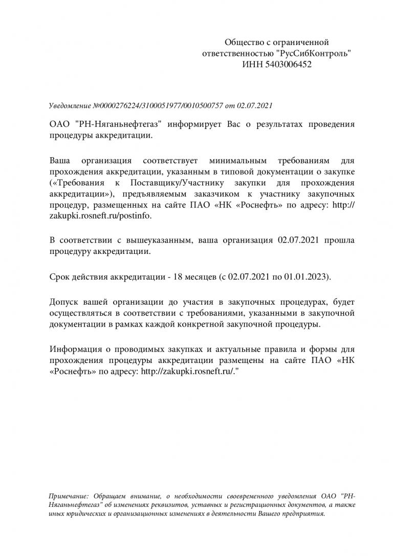 ОАО РН-Няганьнефтегаз