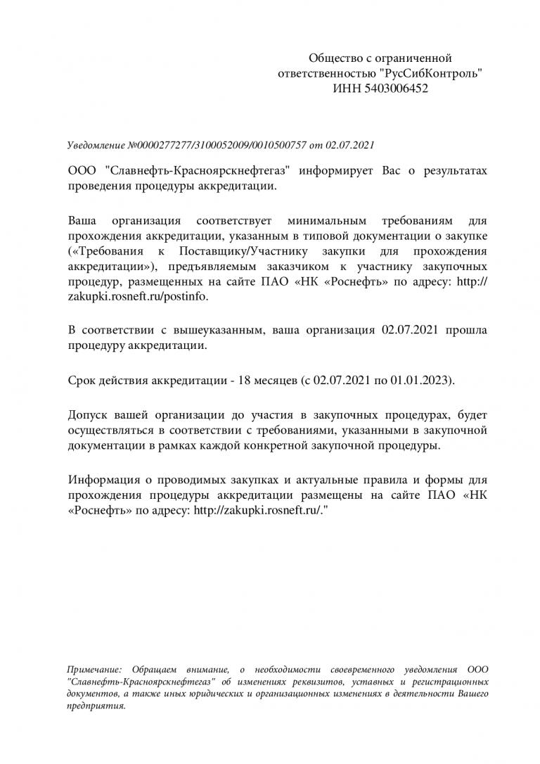 ООО Славнефть-Красноярскнефтегаз