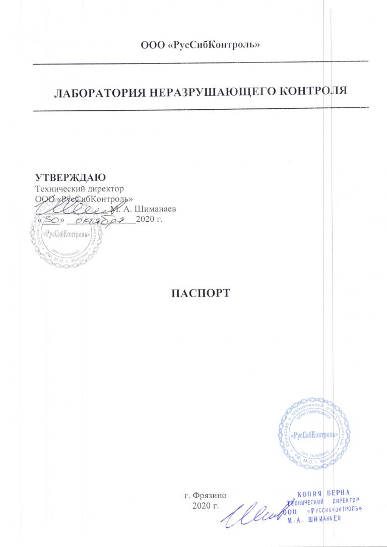 Паспорт ЛНК01