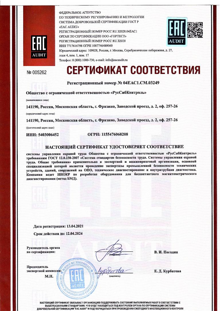 Сертификат СУОТ1