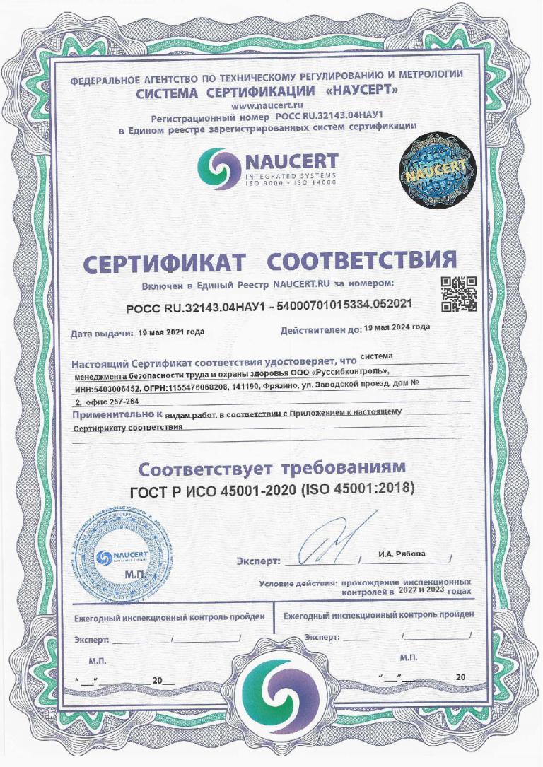 Сертификат безопасности охраны труда и здоровья1
