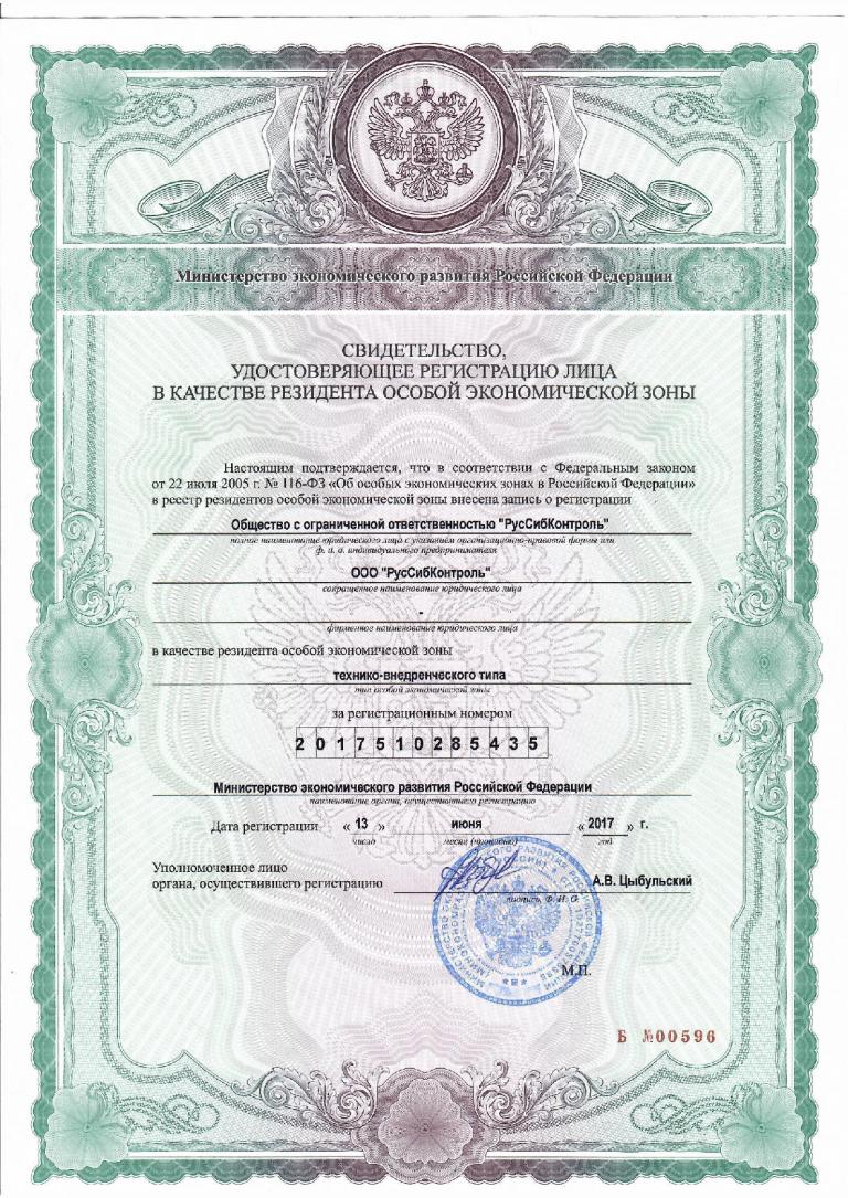 свидетельство о регистрации особой экономической зоны1